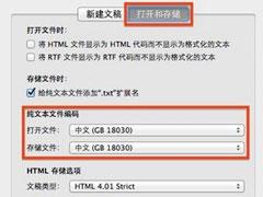 mac打开txt文档乱码怎么办?