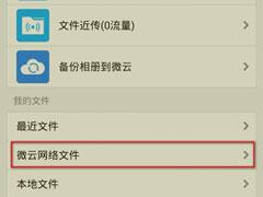 腾讯微云手机版下载的文件在哪?腾讯微云使用方法