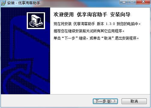 优享淘客群发助手 V1.3 正式安装安