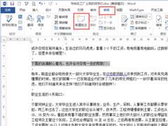 word文档怎么插入批注?word插入批注的方法