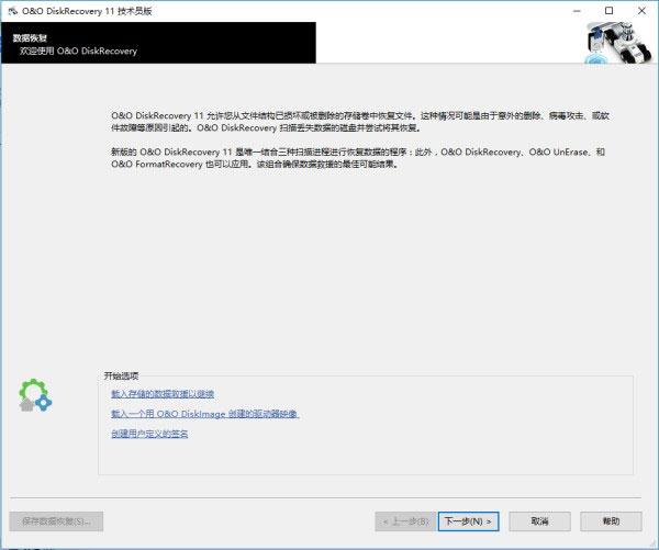 o&o diskrecovery(数据恢复软件) V11.0 中文技术员版