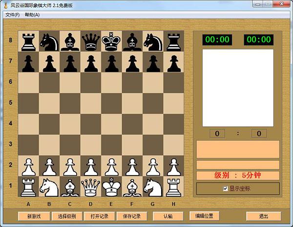 风云谷国际象棋大师