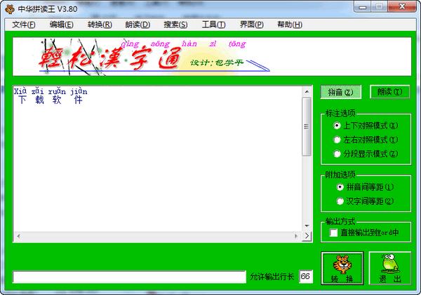 中华拼读王