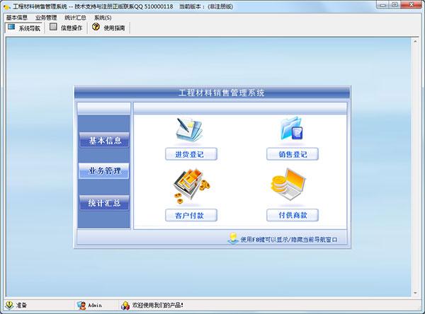 科羽工程材料销售管理系统