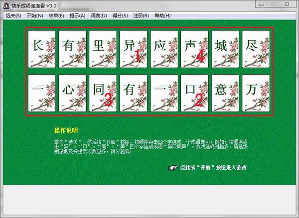 a景点景点连连看V3.0公园免费版包攻略成语绿色图片
