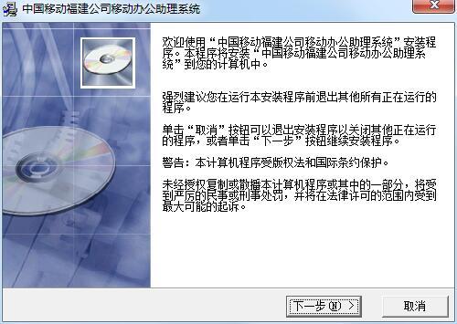 中国移动办公助理系统