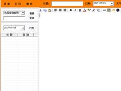 电脑日记本软件哪个好?好用的日记本软件推荐