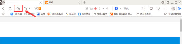 UC瀏覽器