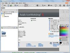 6款简单实用的ICO图标制作软件推荐