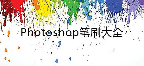 photoshop笔刷有哪些?ps笔刷大全