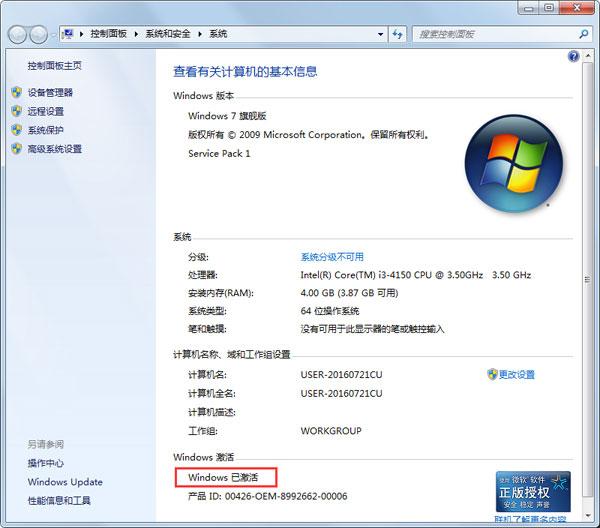 WIN7 Activation软件截图