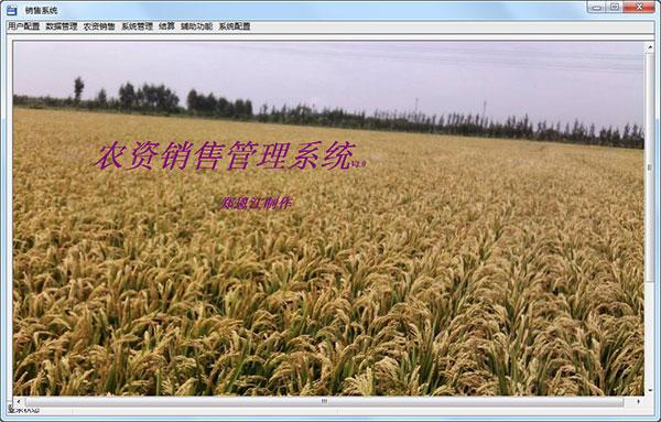 农资销售管理系统