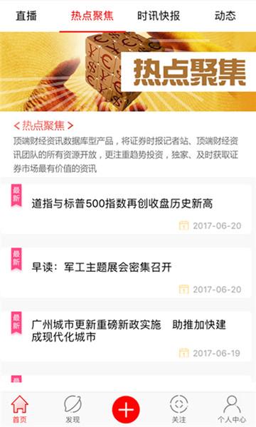 财经资讯_财经资讯app哪个好?好用的财经资讯app下载推荐_软件评测_下载之家