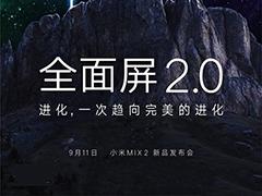 小米MIX 2发布时间确定:9月11日