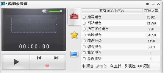 酷狗網絡收音機