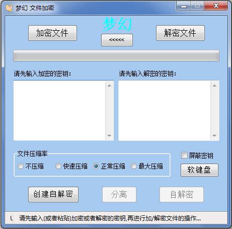 梦幻文件加密软件