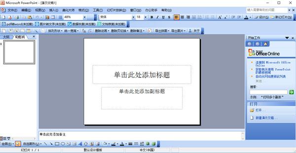 office 2013 破解 版 下载