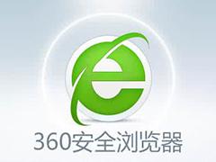360浏览器收藏夹不见了或者不显示怎么办?