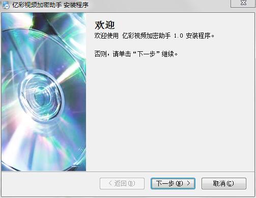 亿彩视频加密助手