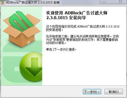 ADBlock下载