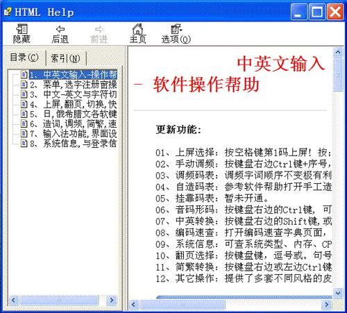 中文简易数字输入法官方版4.03下载 拼音输入法 下载之家