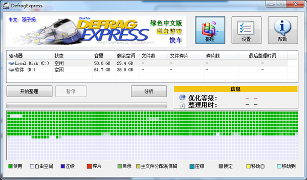 defragexpress