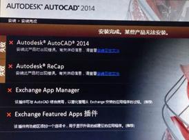 cad2014一直安装失败怎么办?cad2014安装失败解决方法