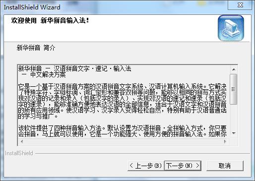 新华拼音输入法