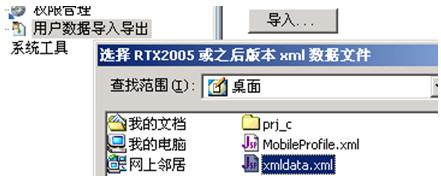 腾讯通RTX