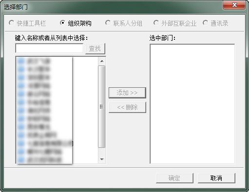騰訊通RTX