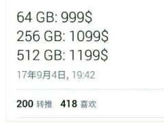 iphone8多少钱?iphone8价格爆料大全