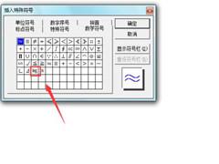怎么在word中输入对数字符log?