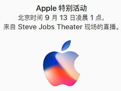 iPhone8发布会直播(同声传译)地址