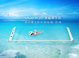 vivo X20美景海报齐曝光:正面定妆照