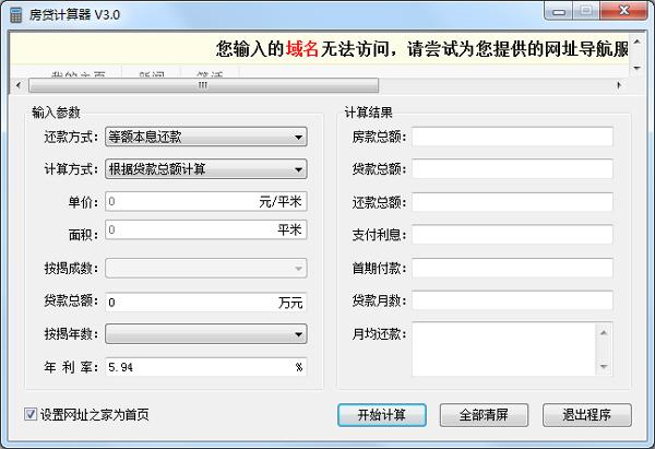 房屋按揭贷款计算器_房贷计算器正式版3.0_房贷计算器下载_计算器类_下载之家