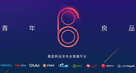 魅蓝Note6发布会现场图文直播和视频直播地址图片