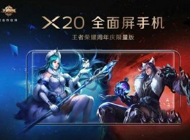 vivo X20王者荣耀版什么时候上市?vivo X20最新消息