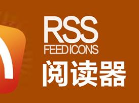 rss阅读器哪一款好用?6款好用的rss阅读器推荐