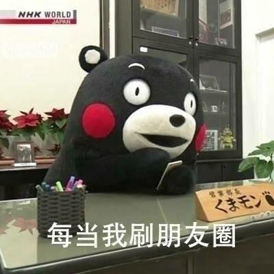 熊本熊搞笑朋友:每当我刷时候安检表情包圈的表情下载图片