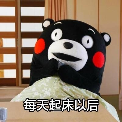 熊本熊表情包日常生活篇:我为什么不起床下载_qq表情图片