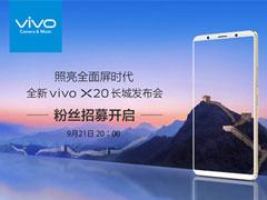 vivo X20发布时间已确定