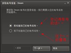 steam忘记登录密码怎么办?steam登录密码找回方法