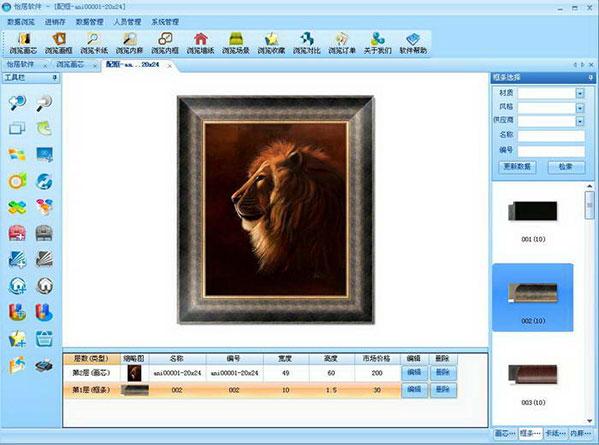 怡居配框软件