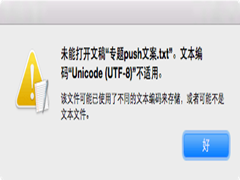 Mac打不开txt文件怎么办?Mac打不开txt文件解决办法