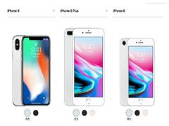 iPhone X、iPhone 8及iPhone 8 Plus参数对比