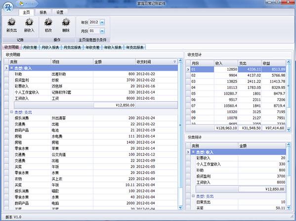 家庭日常记账软件