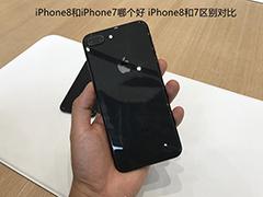 iPhone8和iPhone7哪个好?iPhone8和iPhone7区别对比