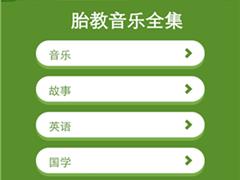 准妈妈的好帮手!6款手机胎教app下载推荐
