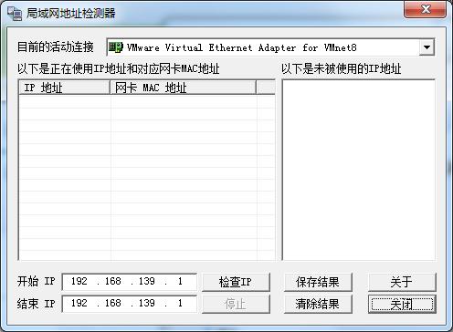 局域网地址检测器