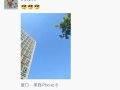 微信朋友圈怎么显示来自iPhone8小尾巴?